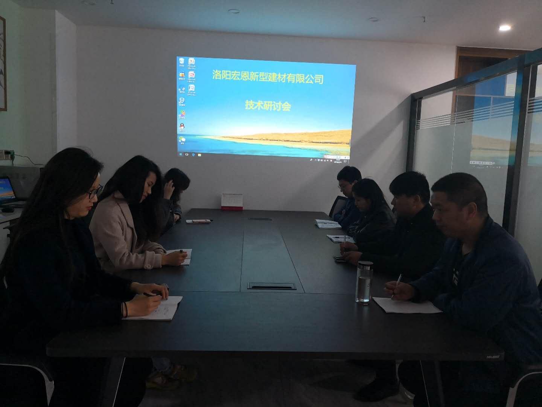 公司技术研讨会